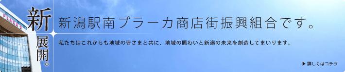 新潟駅南プラーカ商店街振興組合